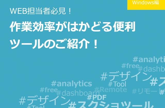 [無料]WEB担当者必見!作業効率がはかどる便利ツールのご紹介!(Windows編)